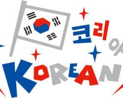 韓国語勉強方法