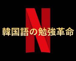Netflix で勉強